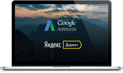 Яндекс Директ / Google Adwords